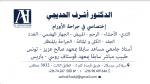 الدكتور أشرف الحديجي