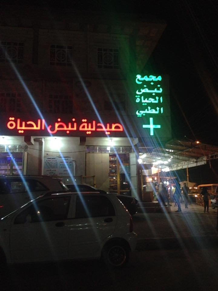 AL-MUBDAA Scientific Company in NABDH ALHAYAT complex