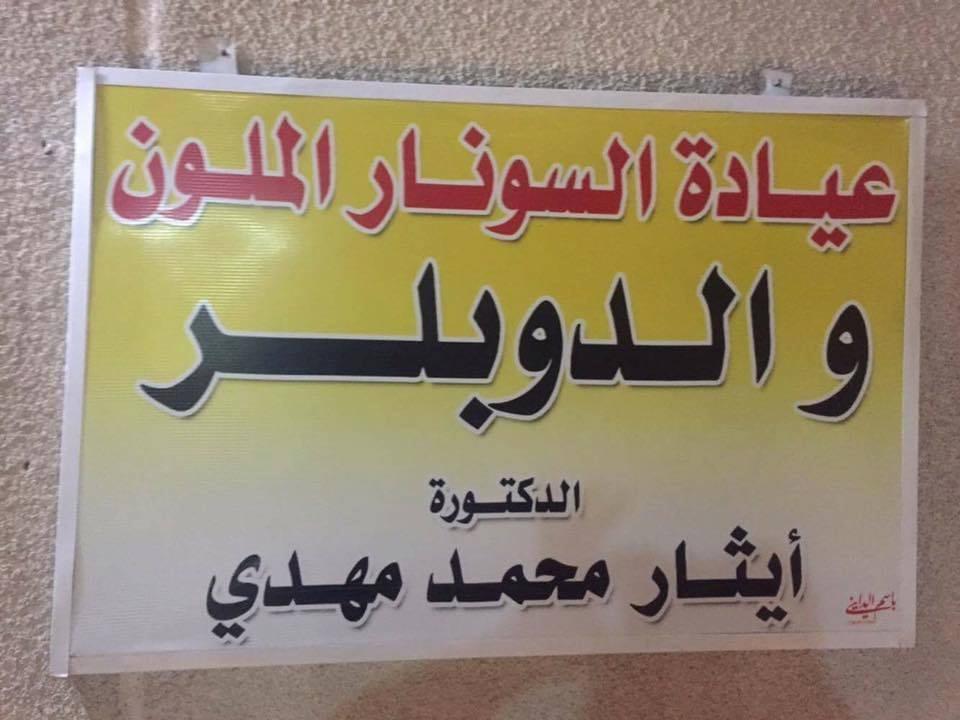 شركة المبدع العلمي في عيادة د. ايثار محمد مهدي / سونار فينو E-10