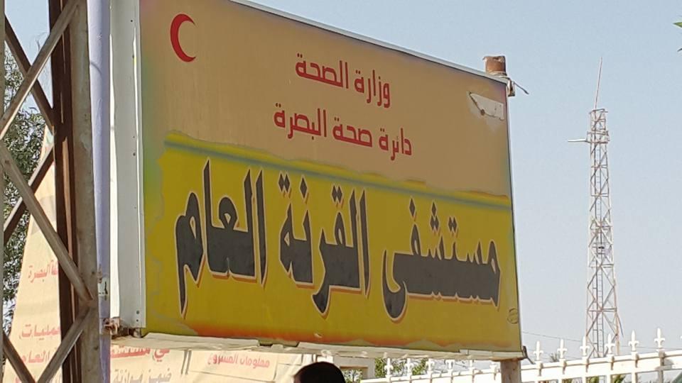 AL-MUBDAA Scientific Company in Alqurna Hospital