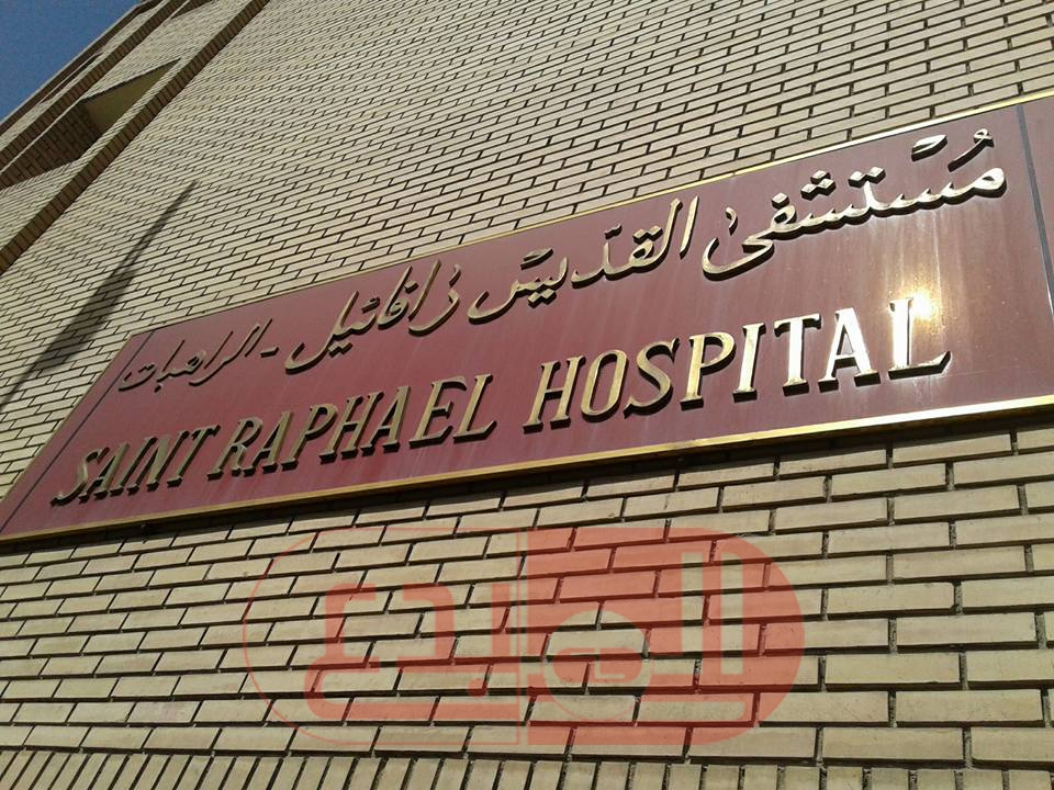 AL-MUBDAA Scientific company in Al-Rahebat Hospital