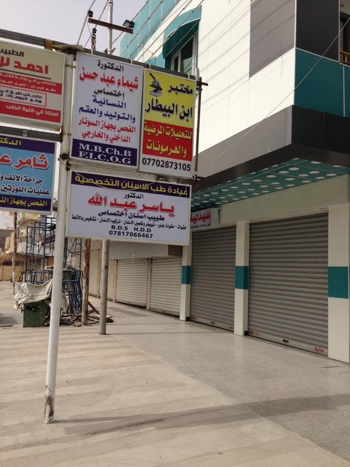 AL-MUBDAA Scientific company in Ibn al-Bitar lab