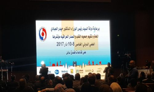 AL-MUBDAA Scientific Company in Fifth Scientific Conference of the Icts
