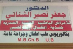 AL-MUBDAA Scientific company in Dr. jaafar naseer