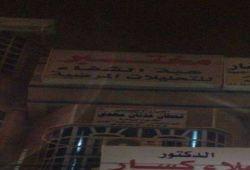 AL-MUBDAA Scientific company in hiba al-shifaa lab
