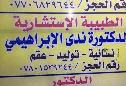 شركة المبدع العلمي في النجف جهاز سونار VINNO في عيادة د. ندى الابراهيمي