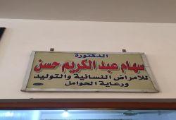 سونار US-12 في عيادة د. سهام عبد الكريم حسن / بابل