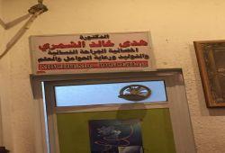 سونار US-12 في عيادة د. هدى خالد الشمري / بابل