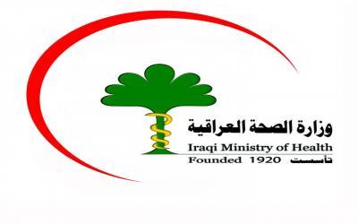 تعيينات وزارة الصحة 4-10-2016