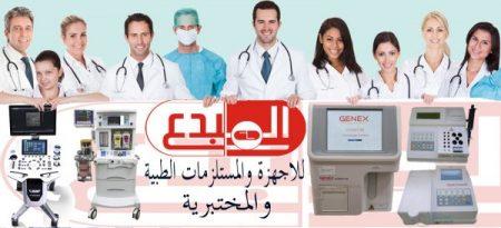 فرص عمل في شركة المبدع العلمي ( بغداد / صلاح الدين / كركوك )
