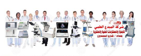 فرصة عمل .. طلب مندوبين في مكتب المبدع العلمي/ فرع الموصل