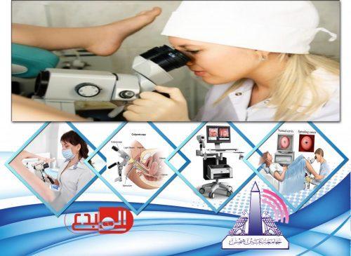 عاجل .. الى اطباء النسائية (كورس كولبوسكوب & هستروسكوب) من جامعة عين شمس